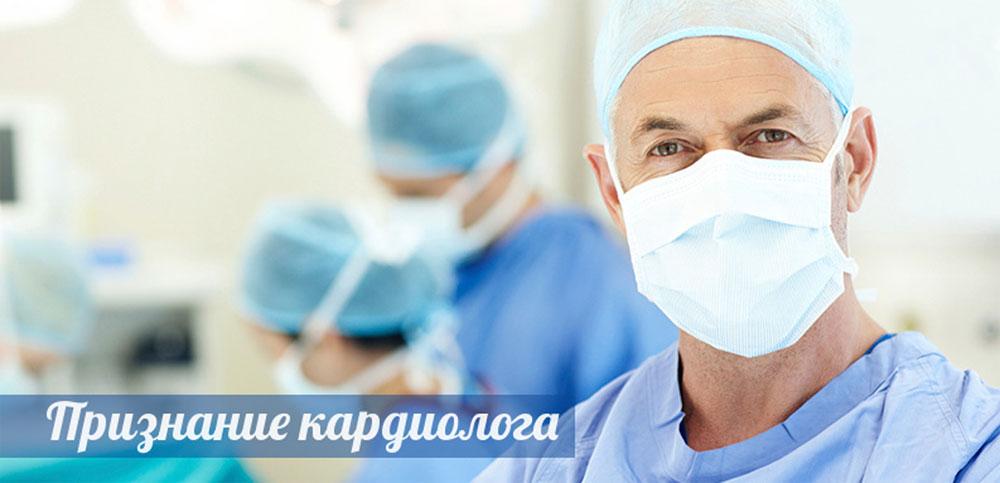 Профессиональный кардиолог
