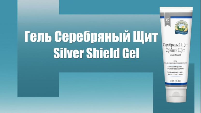 Silver Shield Gel