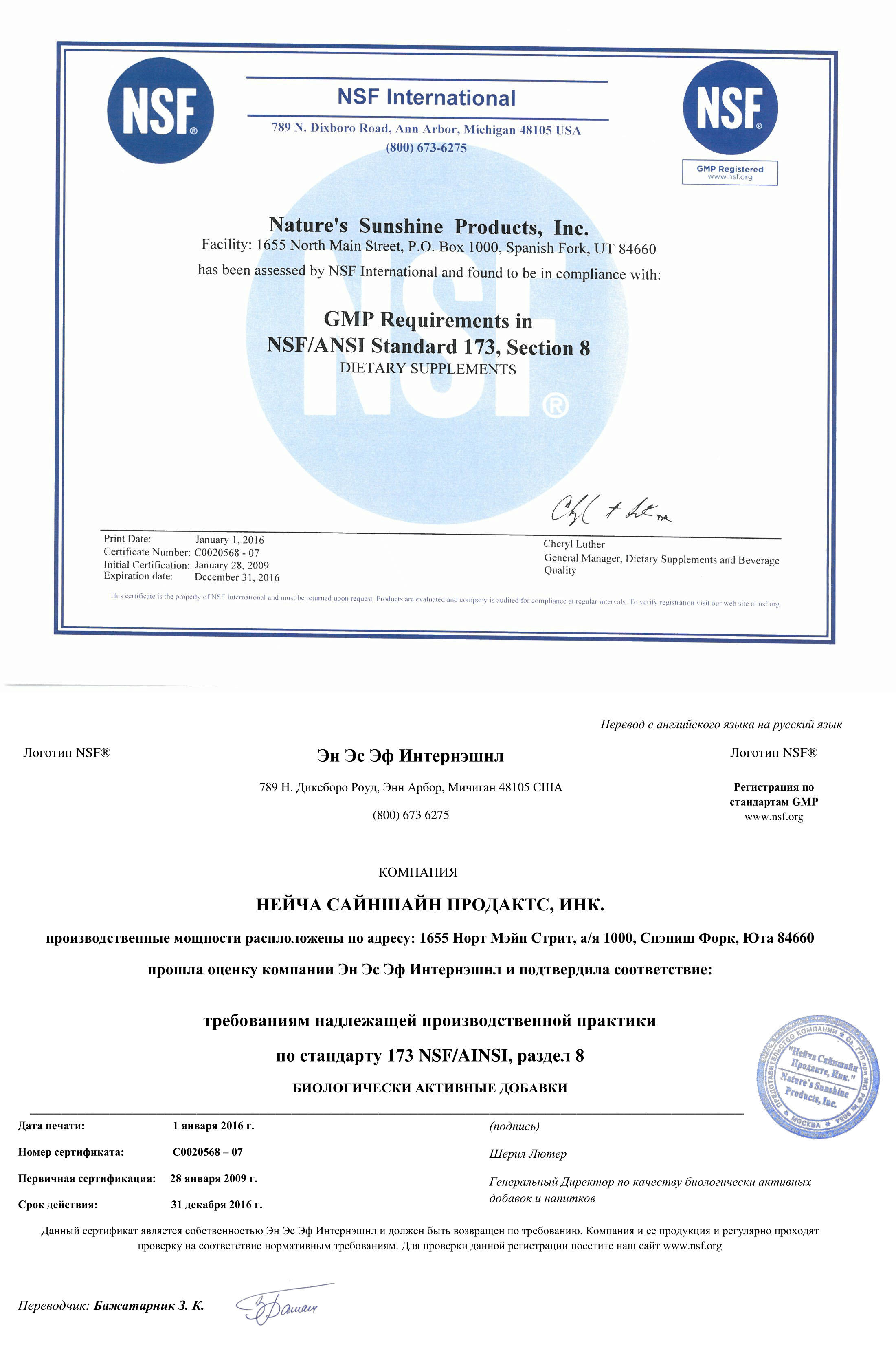 сертификат gmp нсп